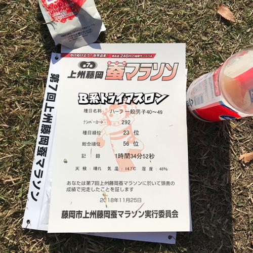 上州藤岡蚕マラソン記録証