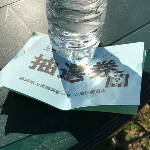 上州藤岡蚕マラソン抽選券