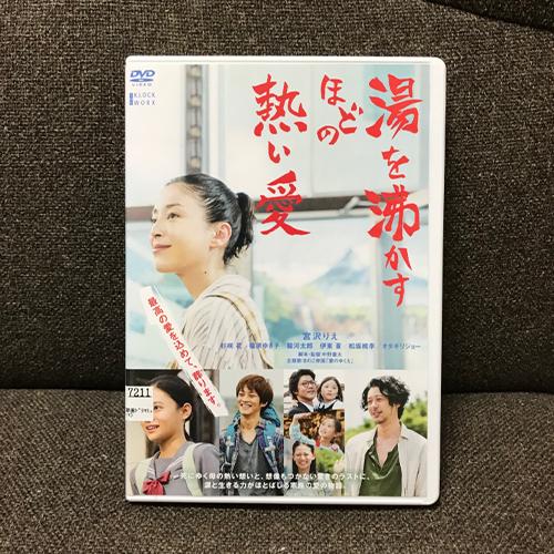 湯を沸かすほどの熱い愛DVD