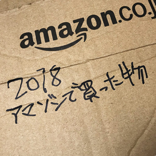 2018年アマゾンで買った物