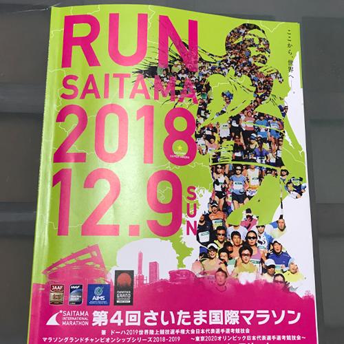 さいたま国際マラソンパンフレット