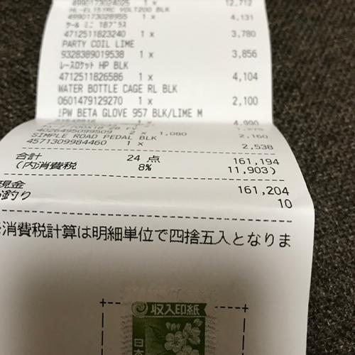 ロードバイクを買った時のレシート合計金額