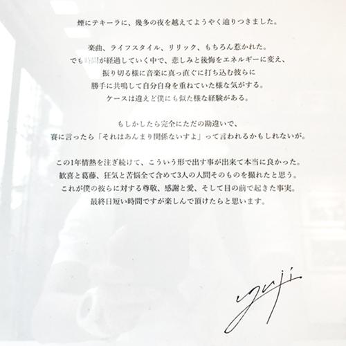 Yuji Kaneko様のメッセージ