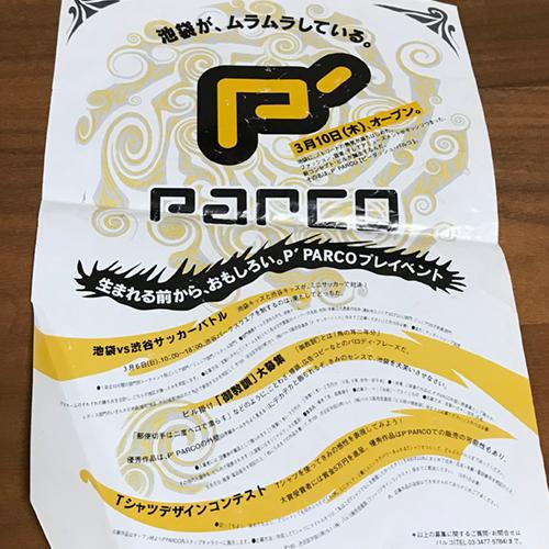 P'PARCOオープン!