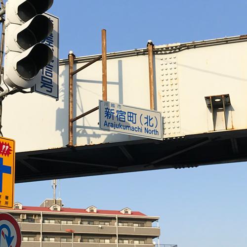 川越に新宿