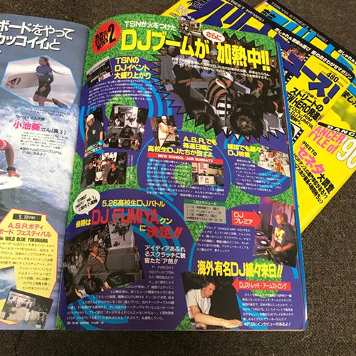 東京ストリートニュース DJブーム