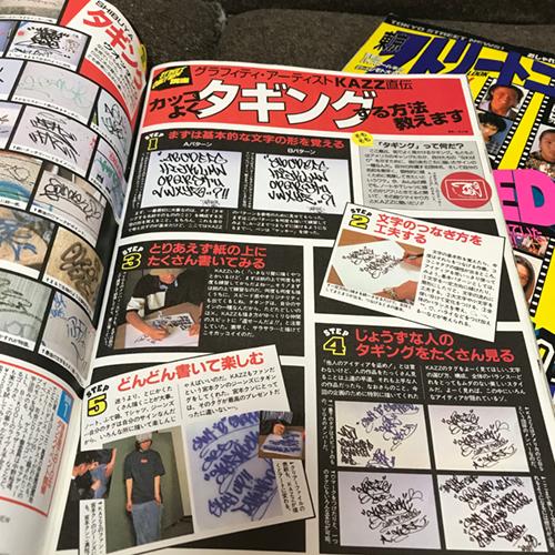 東京ストリートニュース タギング