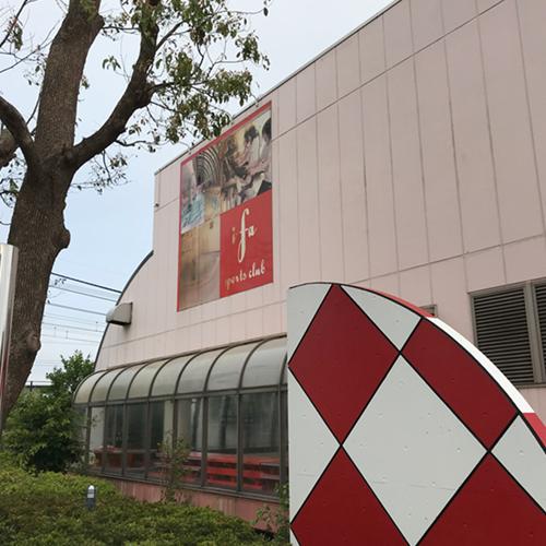 会場 入曽スポーツクラブI-FA