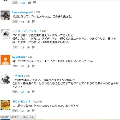 奥田民生 『イージュー★ライダー』コメント