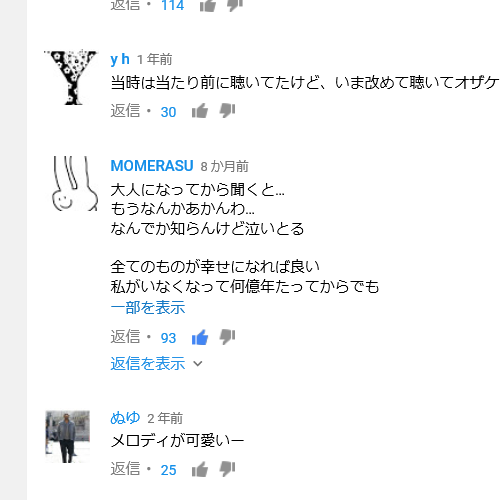 小沢健二 - ラブリー コメント