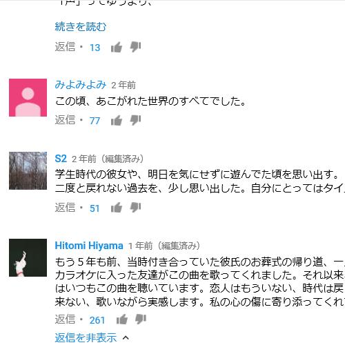タイムマシーン ユーチューブのコメント