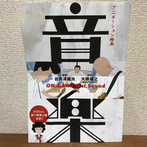 長編アニメーション映画『音楽』