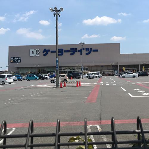 ケーヨーデイツー入間下藤沢店