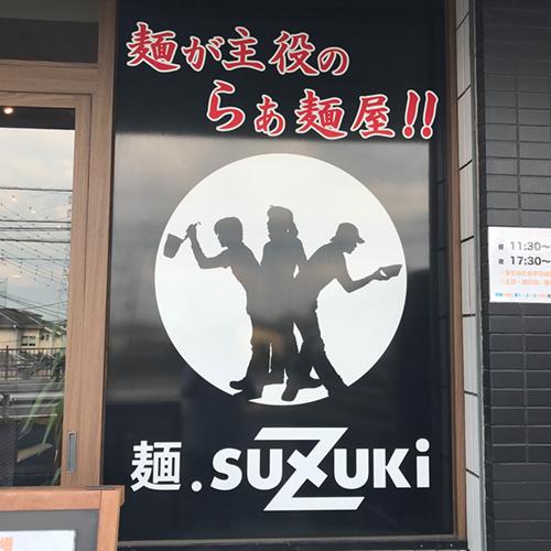麺.SUZUKi  暴威だよな