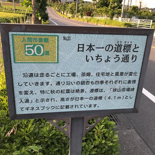 入間市景観50選 No21