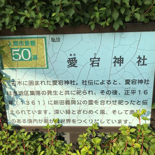 入間市景観50選 No10