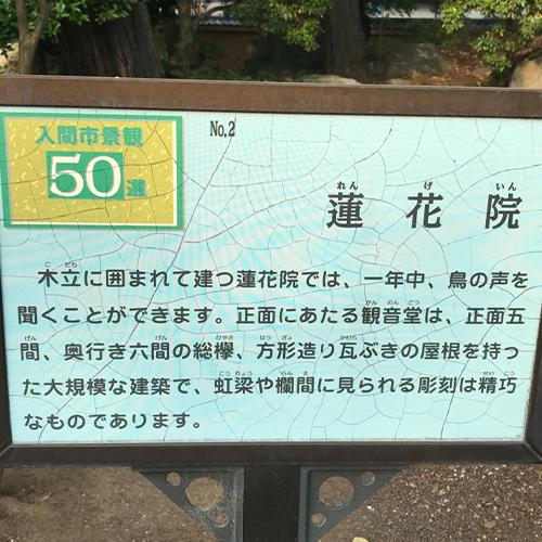 入間市景観50選 No2