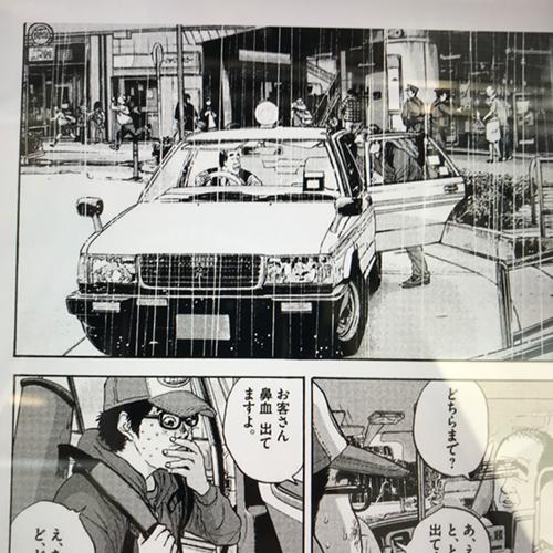 アイアムアヒーロー 入間市 タクシー