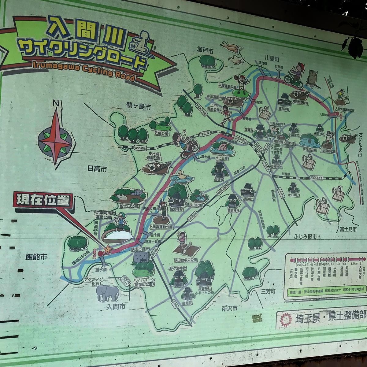 入間川サイクリングコース