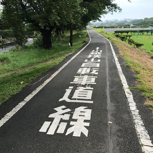 川越狭山自転車道線