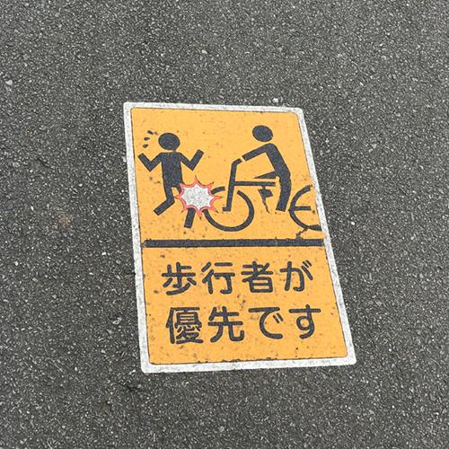 歩行者が優先です