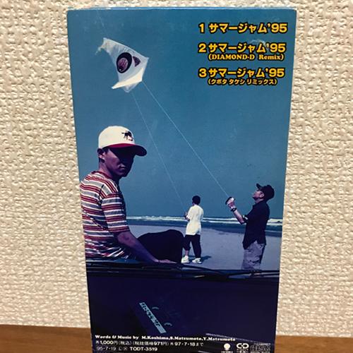 スチャダラパー / サマージャム '95