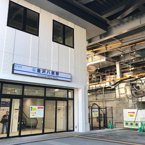金沢八景駅