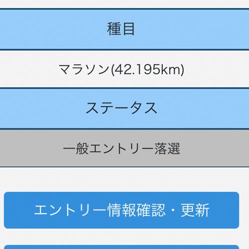 東京マラソンは落選