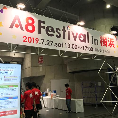 ASPのフェス