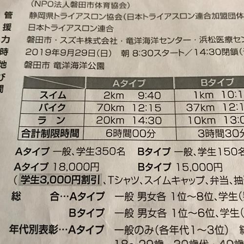 スイム2キロ バイク70キロ ラン20キロ 制限時間6時間の大会です。