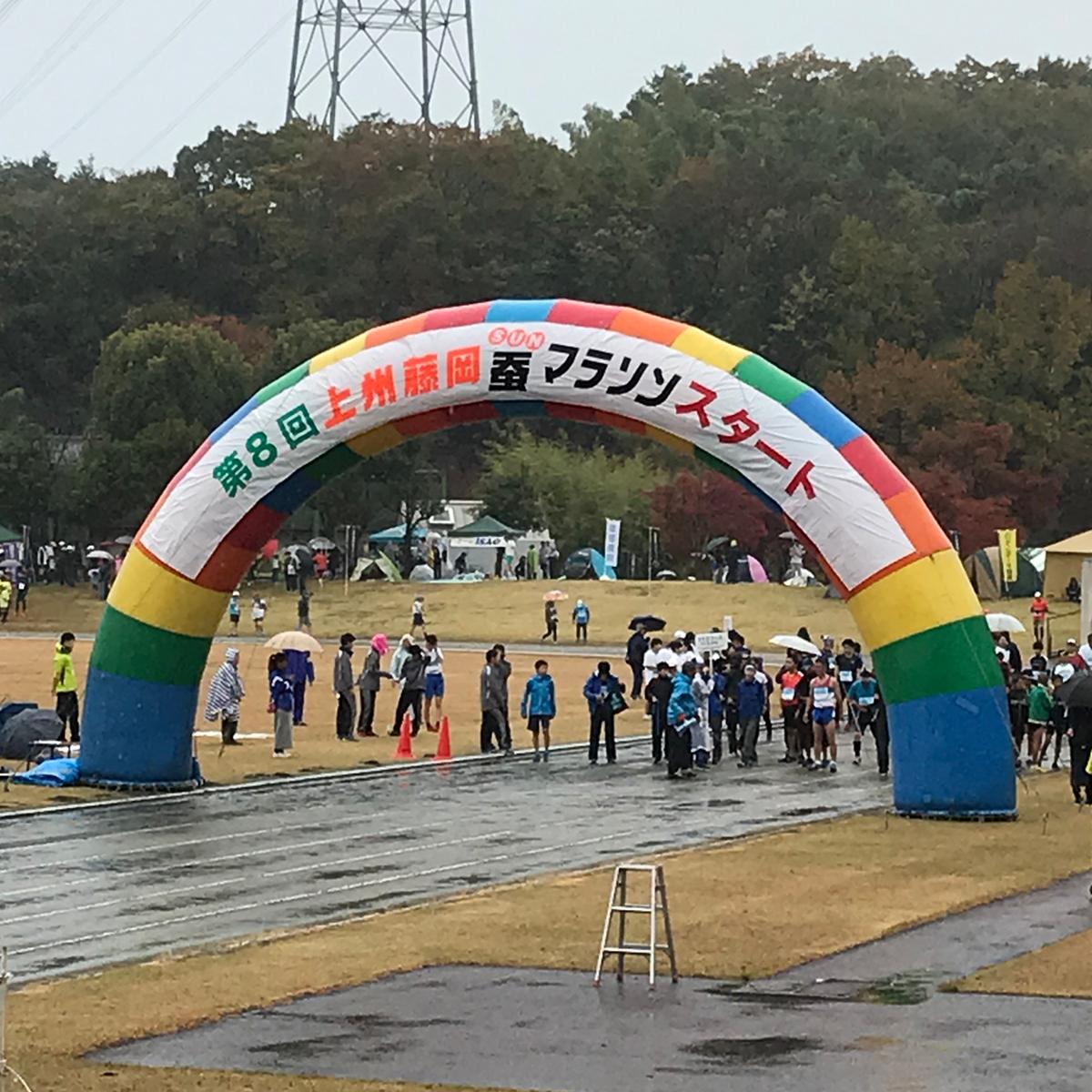 上州藤岡蚕マラソン 2019