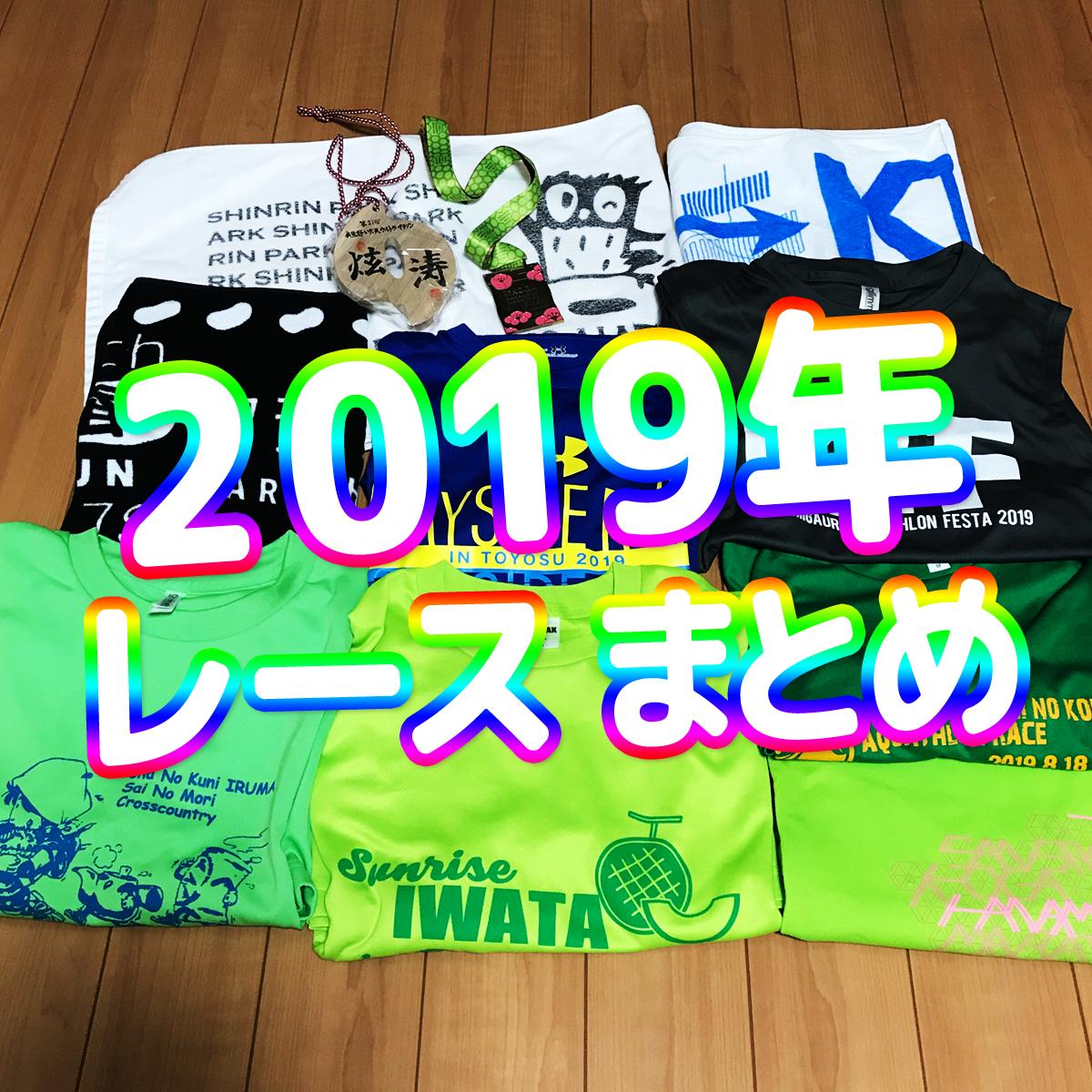 2019年レースまとめ