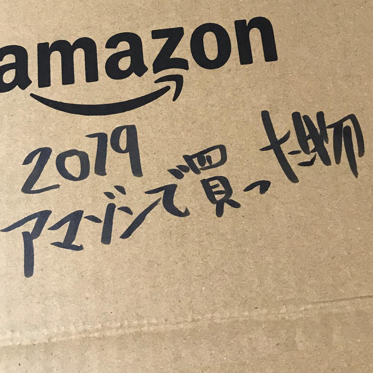 2019年 アマゾンで買った物