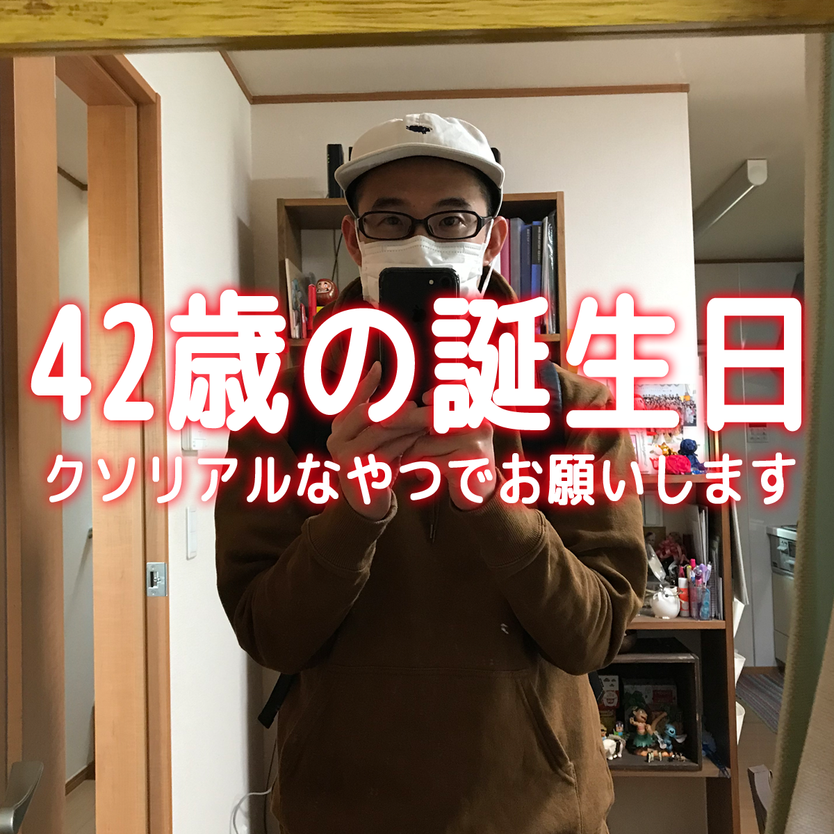 42歳の誕生日