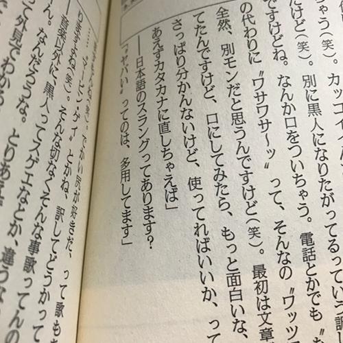 クイックジャパン