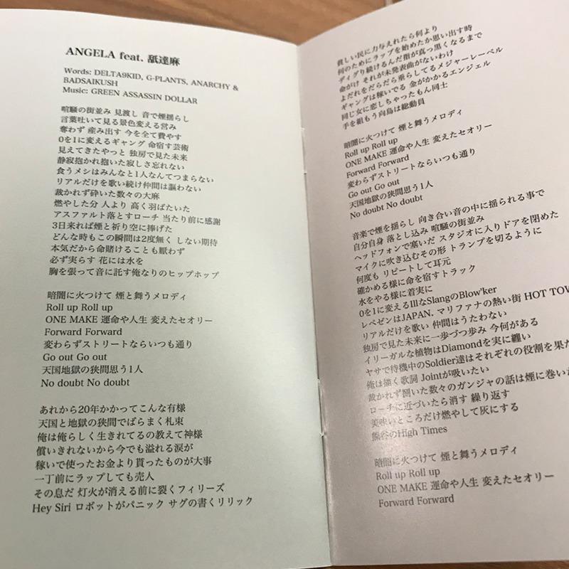 ANGELA feat. 舐達麻 歌詞