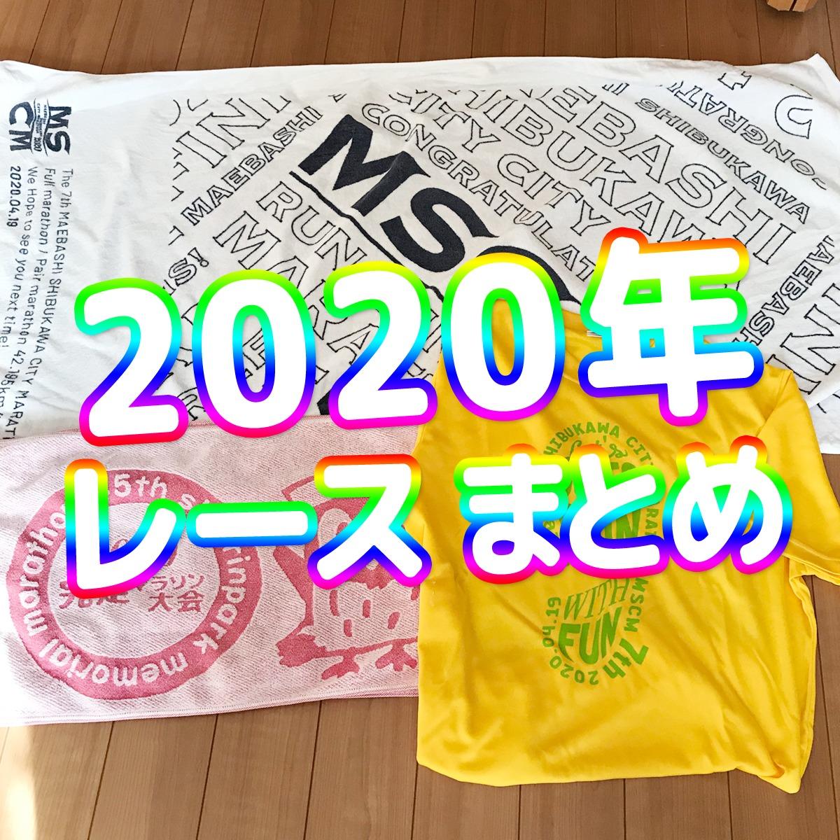 races-2020
