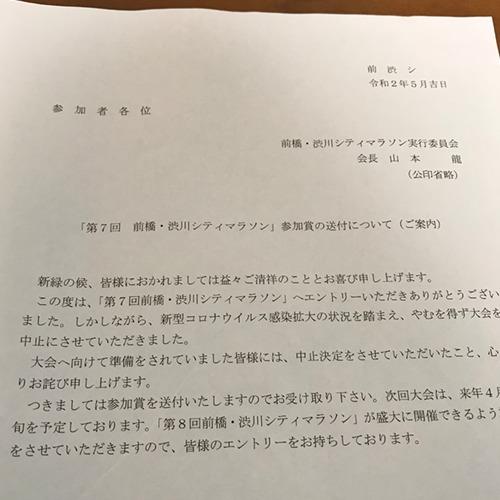 前橋・渋川シティマラソン(フル)中止