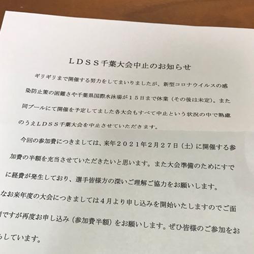LDSS千葉大会(スイム)中止