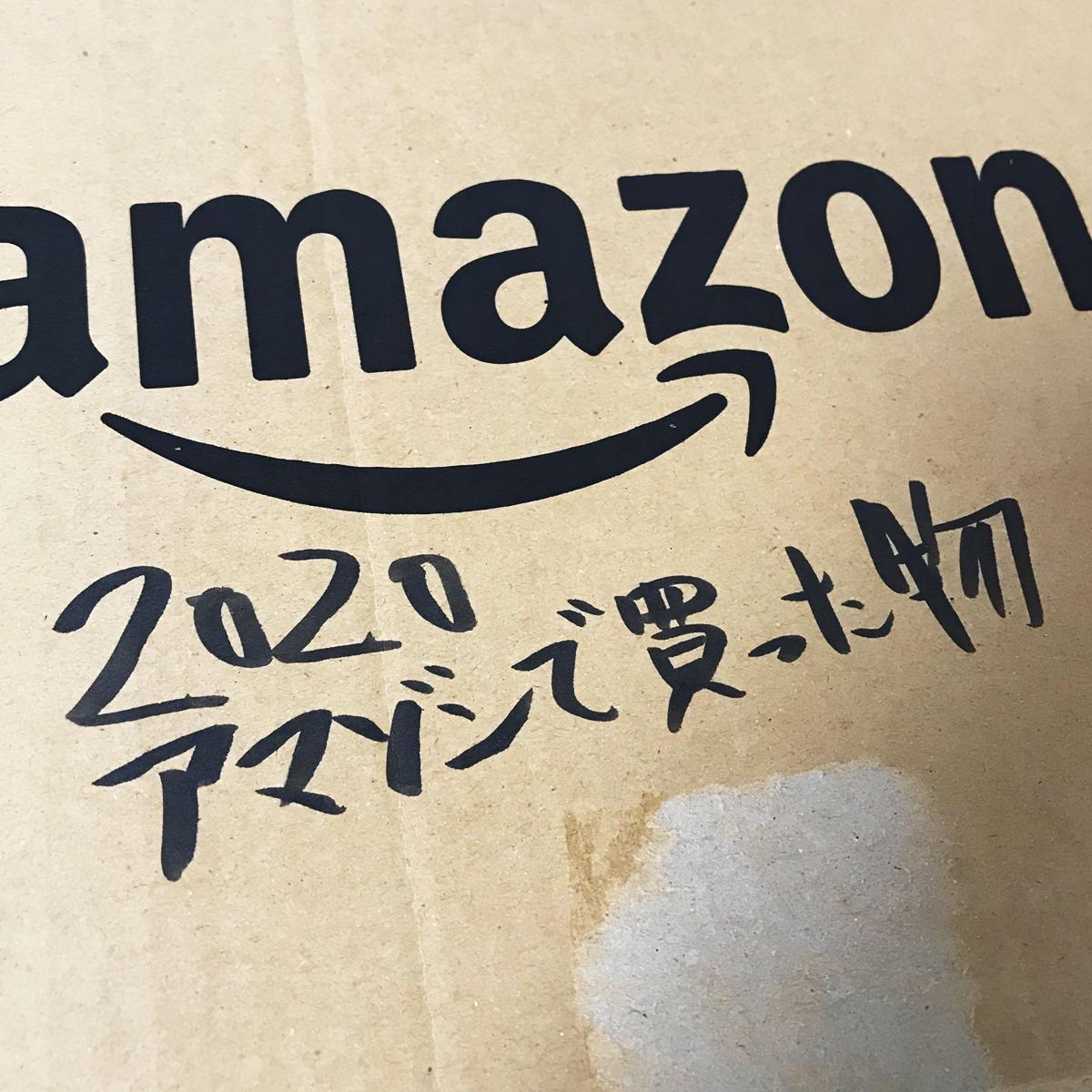2020年 アマゾンで買った物