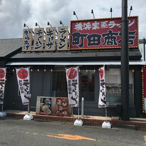横浜家系ラーメン 町田商店 入間店